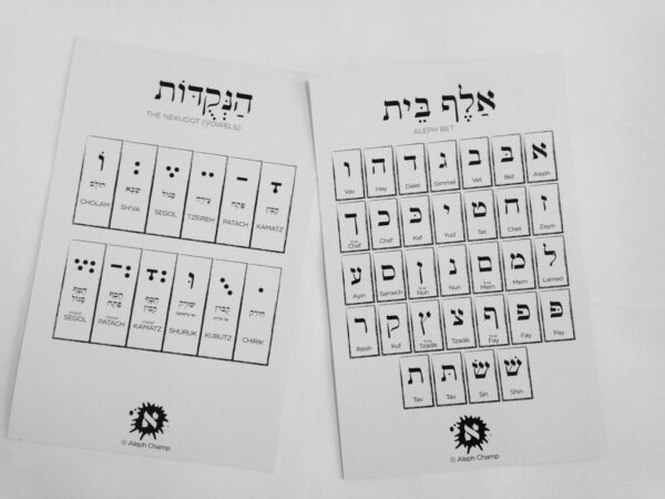 2 Sided א״ב Chart
